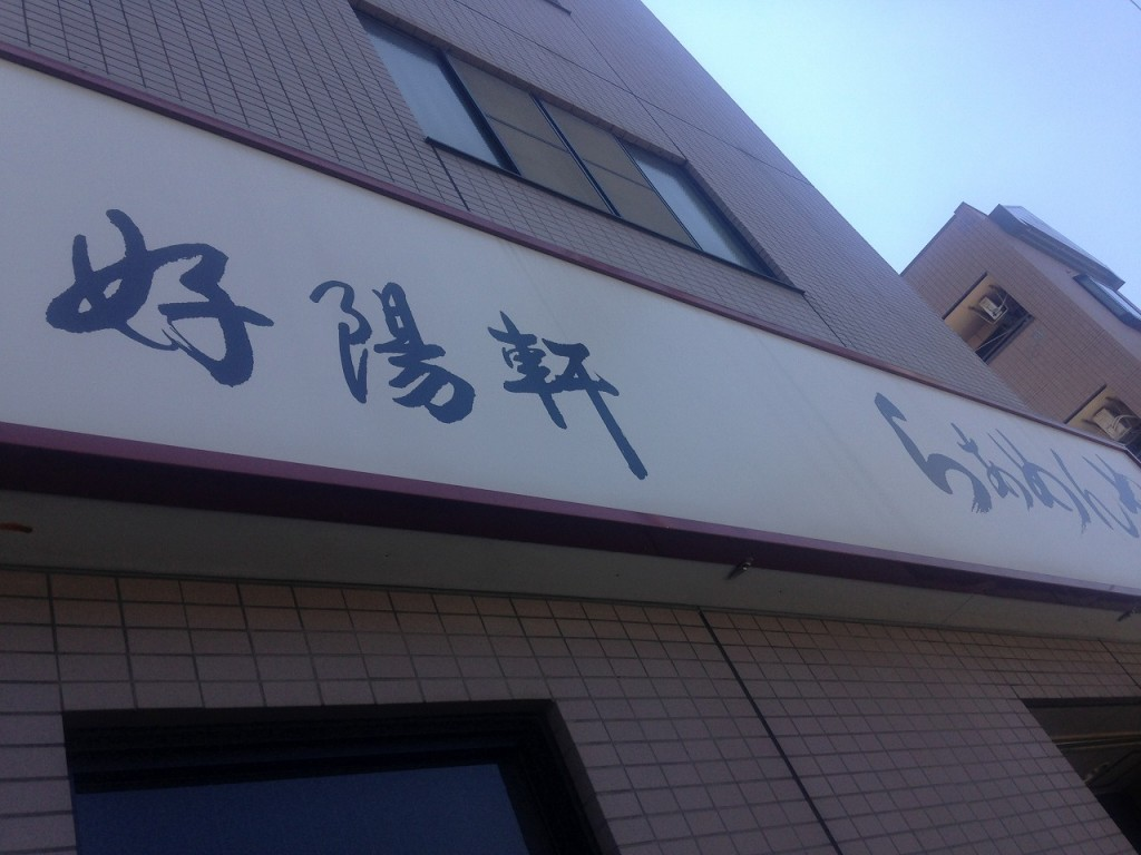 写真 2014-09-09 12 14 27