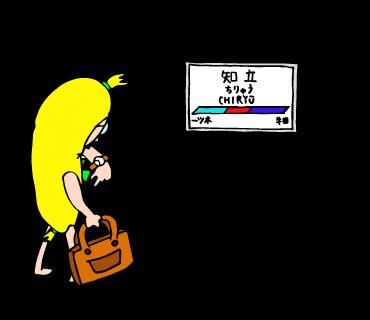 28.いま電車待っとるとこ